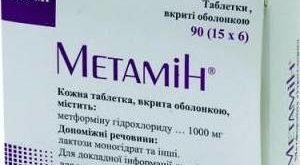 Таблетки Метамин SR фото